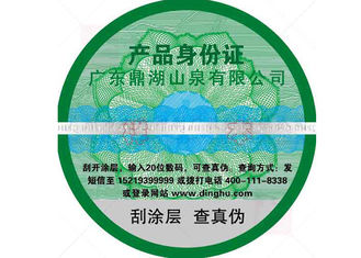 China Product Identification Anti Counterfeit Labels Optically Variable Ink Printing Film Roll supplier