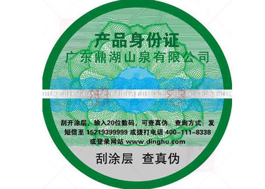 China Product Identification Anti Counterfeit Labels Optically Variable Ink Printing Film Roll distributor